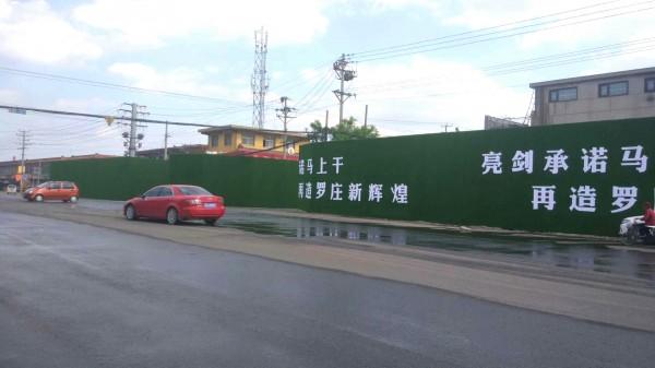 罗庄区建设局城市改造围挡工程