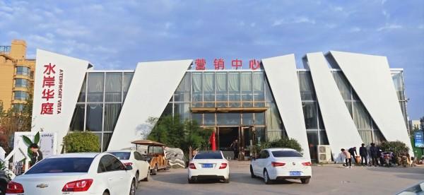 沂水水岸华庭营销中心商业美陈包装