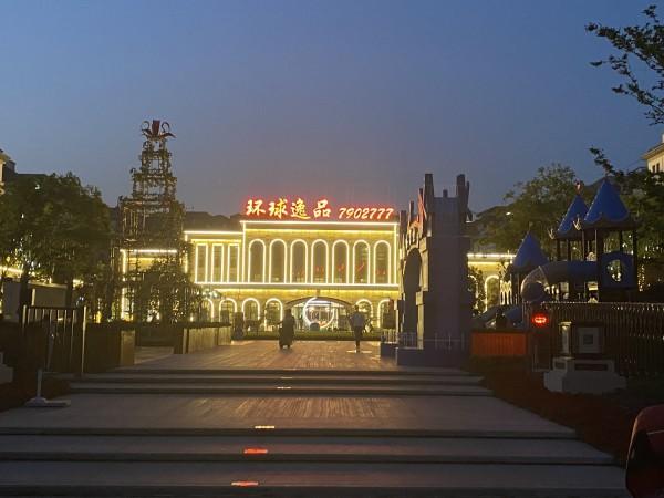 儒辰·环球逸品营销中心楼体亮化