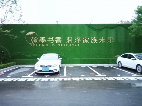 潍坊金科·礼悦东方灌梁式绿植草皮围挡