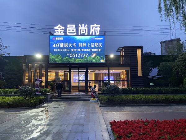 枣庄儒辰&史丹利地产金邑尚府临时售楼处形象包装